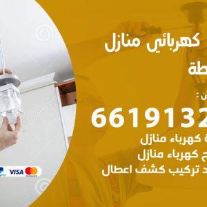 رقم كهربائي غرناطة / 66191325 / فني كهربائي منازل 24 ساعة