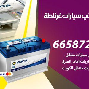 رقم كهربائي سيارات غرناطة / 66587222 / خدمة تصليح كهرباء سيارات أمام المنزل