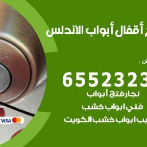 نجار فتح أبواب واقفال الاندلس / 52227339 / نجار فتح اقفال الأبواب 24 ساعة