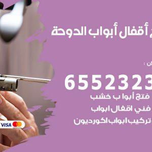 نجار فتح أبواب واقفال الدوحة / 52227339 / نجار فتح اقفال الأبواب 24 ساعة