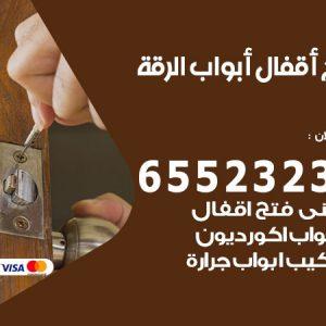 نجار فتح أبواب واقفال الرقة / 52227339 / نجار فتح اقفال الأبواب 24 ساعة