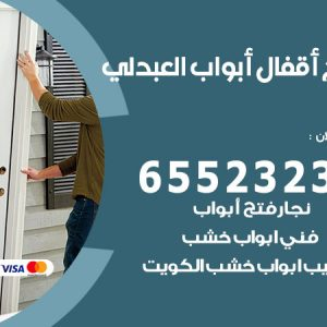 نجار فتح أبواب واقفال العبدلي / 52227339 / نجار فتح اقفال الأبواب 24 ساعة