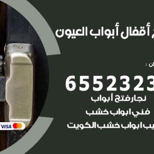 نجار فتح أبواب واقفال العيون / 52227339 / نجار فتح اقفال الأبواب 24 ساعة