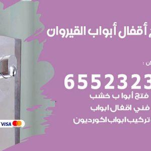 نجار فتح أبواب واقفال القيروان / 52227339 / نجار فتح اقفال الأبواب 24 ساعة