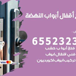 نجار فتح أبواب واقفال النهضة / 52227339 / نجار فتح اقفال الأبواب 24 ساعة