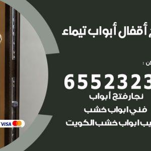 نجار فتح أبواب واقفال تيماء / 52227339 / نجار فتح اقفال الأبواب 24 ساعة