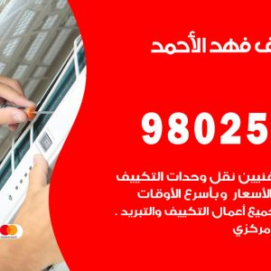 رقم متخصص تكييف فهد الاحمد / 98025055 /  رقم هاتف فني تكييف مركزي