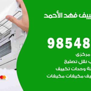 خدمة صيانة تكييف فهد الاحمد / 98548488 / فني صيانة تكييف مركزي هندي باكستاني