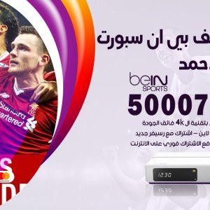 رقم فني بي ان سبورت فهد الاحمد / 50007011 / أرقام تلفون bein sport