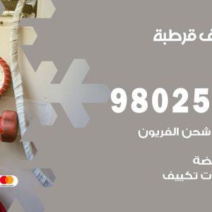 رقم متخصص تكييف قرطبة / 98025055 /  رقم هاتف فني تكييف مركزي