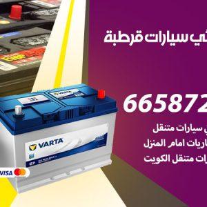 رقم كهربائي سيارات قرطبة / 66587222 / خدمة تصليح كهرباء سيارات أمام المنزل