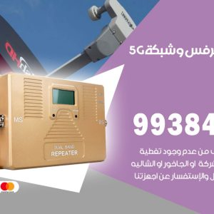 رقم مقوي شبكة 5g كيفان / 99384888 / مقوي سيرفس 5g