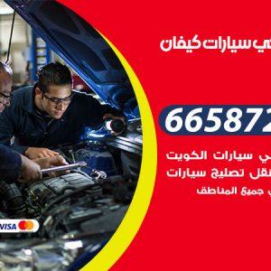رقم ميكانيكي سيارات كيفان / 66587222 / خدمة ميكانيكي سيارات متنقل