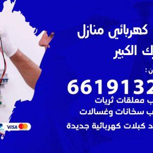 رقم كهربائي مبارك الكبير / 66191325 / فني كهربائي منازل 24 ساعة
