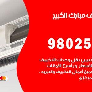 رقم متخصص تكييف مبارك الكبير/ 98025055 /  رقم هاتف فني تكييف مركزي