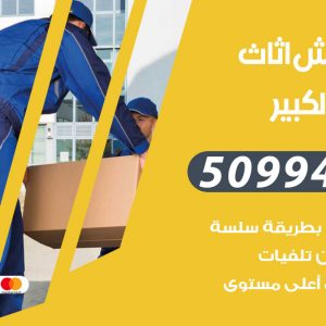شركة نقل عفش مبارك الكبير / 50994991 / نقل عفش أثاث بالكويت