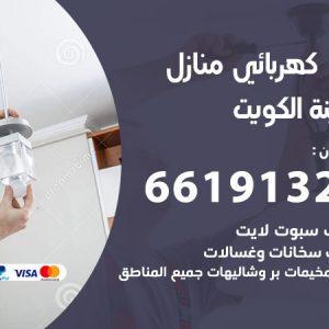 رقم كهربائي الكويت / 66191325 / فني كهربائي منازل 24 ساعة
