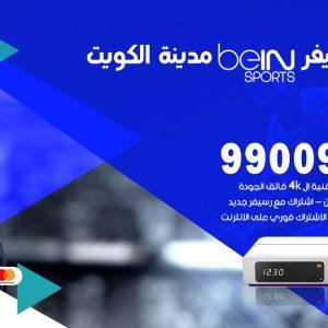 رسيفر بي ان سبورت الكويت