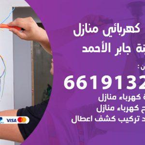 رقم كهربائي مدينة جابر الاحمد / 66191325 / فني كهربائي منازل 24 ساعة