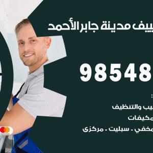 خدمة صيانة تكييف مدينة جابر الاحمد