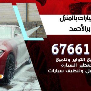 رقم غسيل سيارات مدينة جابر الاحمد