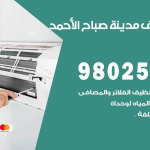 رقم متخصص تكييف مدينة صباح الاحمد / 98025055 /  رقم هاتف فني تكييف مركزي