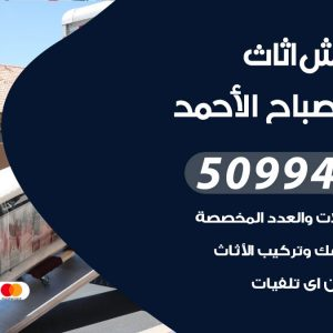شركة نقل عفش مدينة صباح الاحمد / 50994991 / نقل عفش أثاث بالكويت