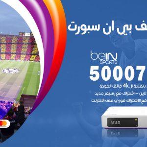 رقم فني بي ان سبورت مشرف / 50007011 / أرقام تلفون bein sport