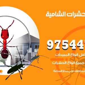 رقم مكافحة حشرات وقوارض الشامية / 50050647 / شركة رش حشرات خصم 50%