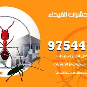 رقم مكافحة حشرات وقوارض الفيحاء / 50050647 / شركة رش حشرات خصم 50%