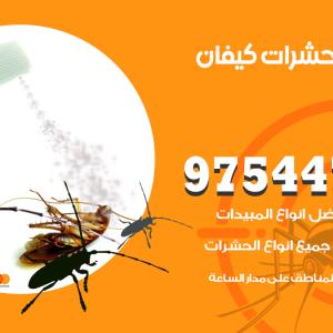 رقم مكافحة حشرات وقوارض كيفان / 50050647 / شركة رش حشرات خصم 50%
