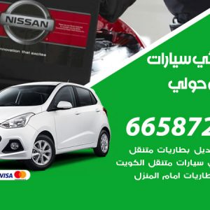رقم كهربائي سيارات ميدان حولي / 66587222 / خدمة تصليح كهرباء سيارات أمام المنزل