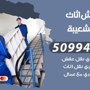 شركة نقل عفش ميناء الشعيبة / 50994991 / نقل عفش أثاث بالكويت