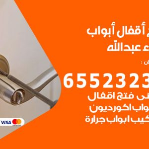 نجار فتح أبواب واقفال ميناء عبدالله / 52227339 / نجار فتح اقفال الأبواب 24 ساعة