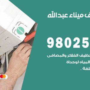 رقم متخصص تكييف ميناء عبدالله / 98025055 /  رقم هاتف فني تكييف مركزي
