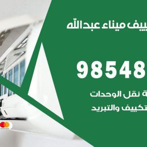 خدمة صيانة تكييف ميناء عبدالله