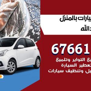 رقم غسيل سيارات ميناء عبدالله