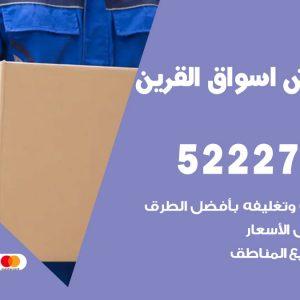 رقم نقل اثاث في اسواق القرين / 50993677 / أفضل شركة نقل عفش وخصم يصل 30%