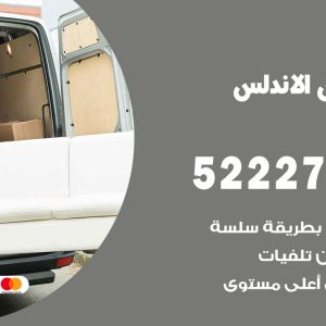 رقم نقل اثاث في الاندلس / 50993677 / أفضل شركة نقل عفش وخصم يصل 30%