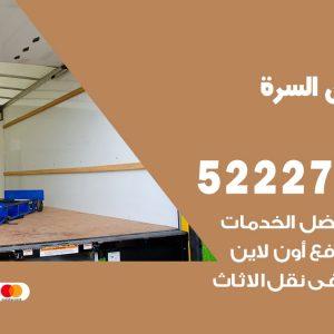 رقم نقل اثاث في السرة / 50993677 / أفضل شركة نقل عفش وخصم يصل 30%