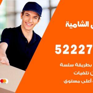 رقم نقل اثاث في الشامية / 50993677 / أفضل شركة نقل عفش وخصم يصل 30%