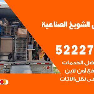 رقم نقل اثاث في الشويخ الصناعية / 50993677 / أفضل شركة نقل عفش وخصم يصل 30%