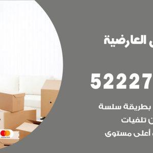 رقم نقل اثاث في العارضية / 50993677 / أفضل شركة نقل عفش وخصم يصل 30%