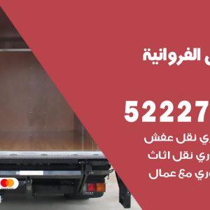 رقم نقل اثاث في الفروانية / 50993677 / أفضل شركة نقل عفش وخصم يصل 30%