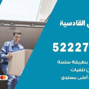 رقم نقل اثاث في القادسية / 50993677 / أفضل شركة نقل عفش وخصم يصل 30%