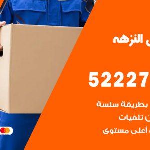 رقم نقل اثاث في النزهة / 50993677 / أفضل شركة نقل عفش وخصم يصل 30%
