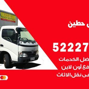 رقم نقل اثاث في حطين / 50993677 / أفضل شركة نقل عفش وخصم يصل 30%