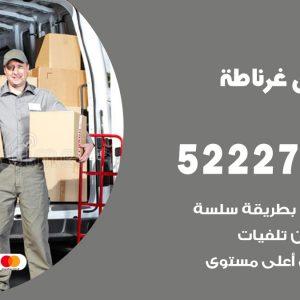 رقم نقل اثاث في غرناطة / 50993677 / أفضل شركة نقل عفش وخصم يصل 30%