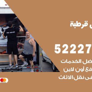 رقم نقل اثاث في قرطبة / 50993677 / أفضل شركة نقل عفش وخصم يصل 30%