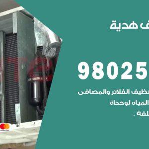 رقم متخصص تكييف هدية / 98025055 /  رقم هاتف فني تكييف مركزي